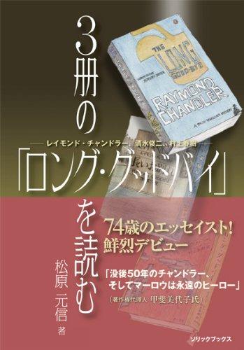 3冊の「ロング・グッドバイ」を読む―レイモンド・チャンドラー、清水俊二、村上春樹― (ソリックブックス)