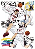 Bessatsu Spoon MAGAZINE vol.42 2Di 62485-15 ~ THE BASKETBALL WHICH KUROKO PLAYS Cover page special feature / W cover - 'Free!' & 'K' Oversized Poster & ,「Free! Clear file (Kadokawa Mook 510) [JAPANESE EDITION] [JE]