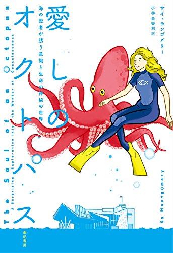 愛しのオクトパス――海の賢者が誘う意識と生命の神秘の世界