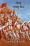 The Bhagavad-Gita (Sanskrit-Hindi): Original 700 Sanskrit verses translated and explained in Hindi language. (Hindi Edition)