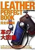 LEATHER PERFECT BOOK(レザーパーフェクトブック) (NEKO MOOK)