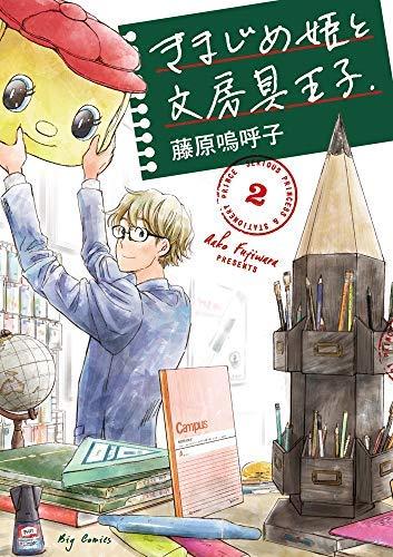 きまじめ姫と文房具王子 コミック 1-2巻セット