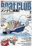BOAT CLUB(ボートクラブ) 2017年 02 月号 [雑誌]