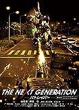 THE NEXT GENERATION パトレイバー/第6章 [DVD]