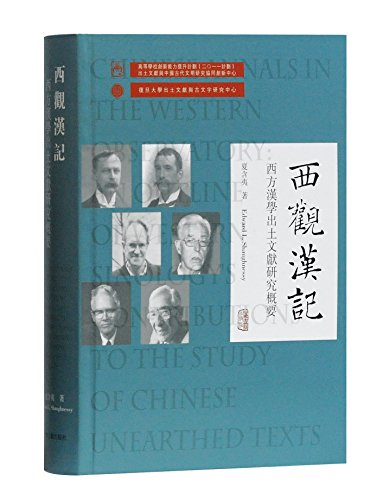 西觀漢記:西方漢學出土文獻研究概要