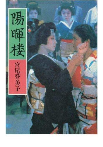 陽暉楼 (1983年)