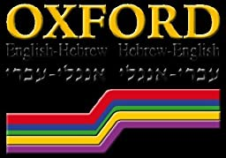 NEW Oxford Electronic Dictionary XF-7