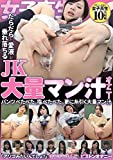 JK大量マン汁オナニー [DVD]