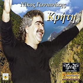 Amazon.com: Kriti: Nikos Gonianakis: MP3 Downloads