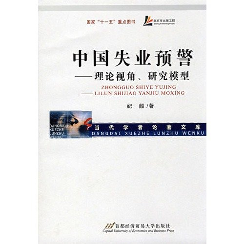 Download Chinese Unemployment warning: Theory. research model (paperback)(Chinese Edition) pdf