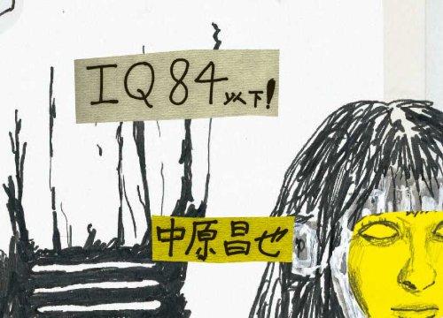 IQ84以下!