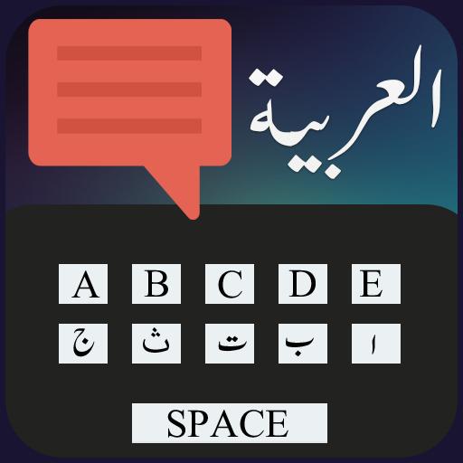 Teclado árabe en inglés: fácil escritura árabe: Amazon.es: Appstore para Android