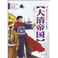 中華上下五千年·大清帝國