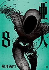 Amazon.co.jp: 亜人(8) (アフタヌーンコミックス) 電子書籍: 桜井画門: Kindleストア