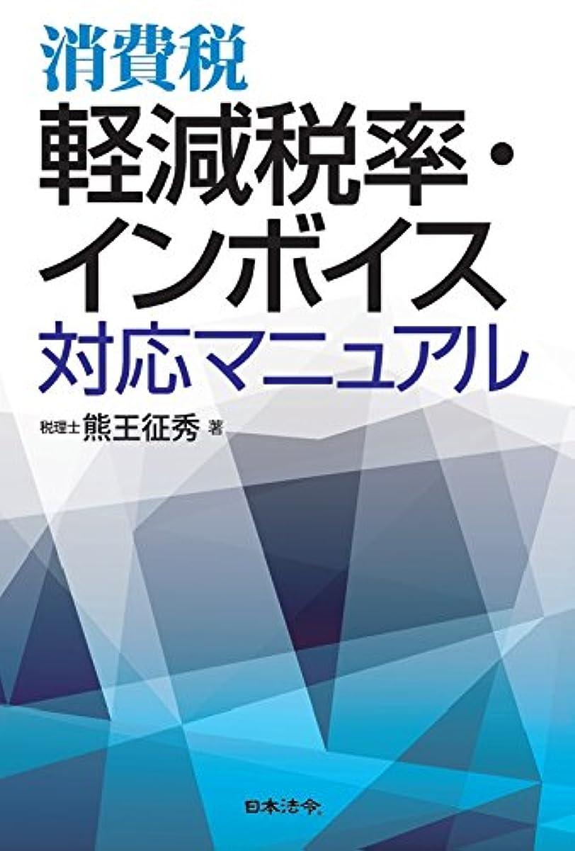 ピーブかるバング消費税の鉄則30 (申告書からみた税務調査対策シリーズ)