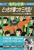 Lupin The 3rd Film Comic Volume 11