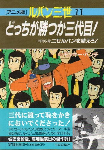 Lupin The 3rd Film Comic Volume 11