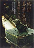 Momoyama no mino koto : Furuta oribe no bi.