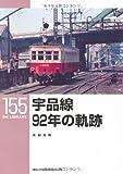 宇品線92年の軌跡〔RM LIBRARY155〕
