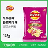 2018 New uihi 樂事/Lay's Pepsi Snacks(乐事 薯片{墨西哥鸡汁番茄味}145g×10 Mexico Tomato Chicken Flavor)80后零食