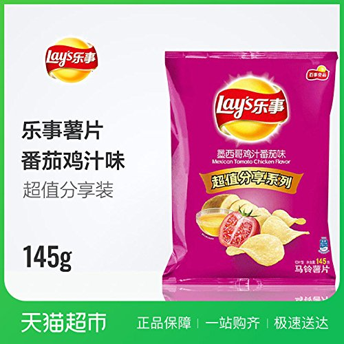 2018 New uihi 樂事/Lay's Pepsi Snacks(乐事 薯片{墨西哥鸡汁番茄味}145g×10 Mexico Tomato Chicken Flavor)80后零食 by China food co. LTD.