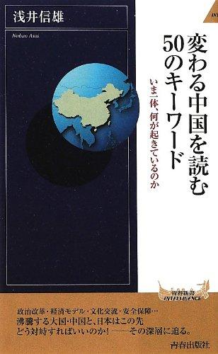 変わる中国を読む50のキーワード (青春新書INTELLIGENCE)