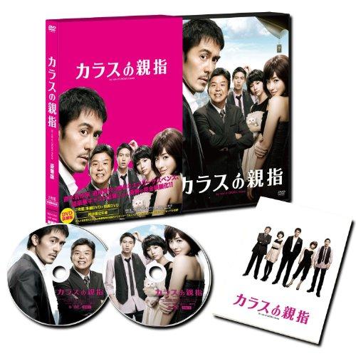 Japanese Movie - Glass No Oyayubi By Rule Of Crow's Thumb Deluxe Edition (2DVDS+MINI PAMPHLET) [Japan LTD DVD] KIBF-91182 Japan Ltd Mini