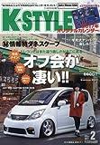 K-STYLE(ケースタイル) 2017年 02 月号 [雑誌]