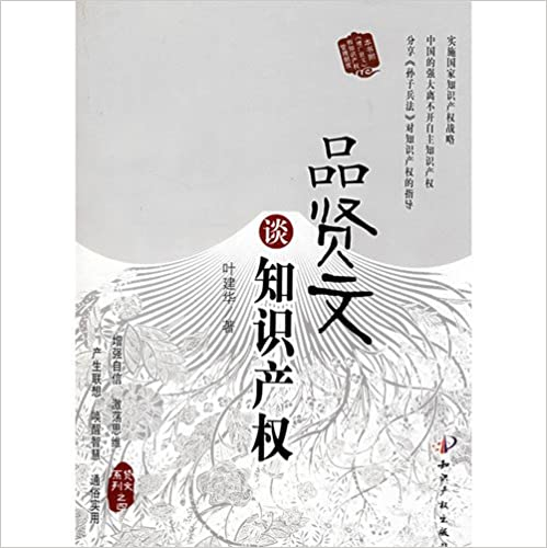 products Yin Wen of Intellectual Property (Paperback)