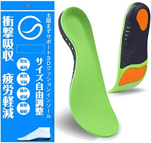 High Arch Support Shoe Insole