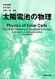 太陽電池の物理
