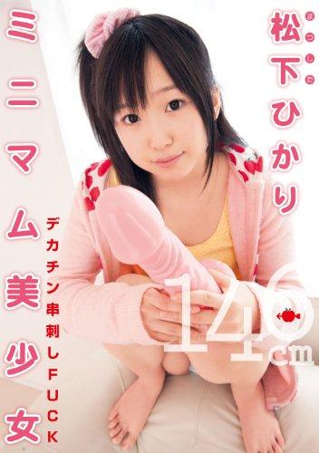 ミニマム美少女 串刺しFUCK [DVD]