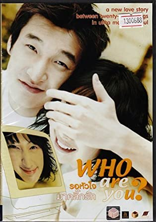 Who Are You Korean movie with English Sub  Thai Version by Lee Na