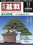 月刊近代盆栽 2017年 09 月号 [雑誌]