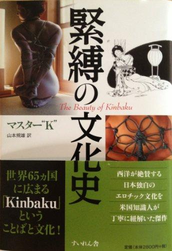 緊縛の文化史 The Beauty of Kinbaku
