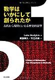 img - for Su  gaku wa ikanishite tsukuraretaka : Kodai kara gendai ni itaru rekishiteki tenbo   book / textbook / text book