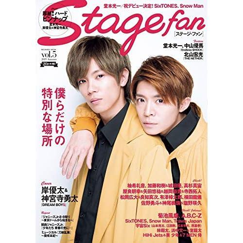 Stagefan Vol.5 表紙画像