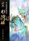 絵巻水滸伝 (第6巻)祝家荘風雲