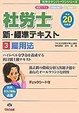 新・標準テキスト〈3〉雇用法〈平成20年度版〉 (社労士ナンバーワンシリーズ)