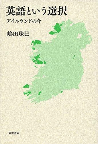 英語という選択――アイルランドの今