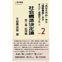 syakaikouzouketteironn 2 ouyou henn: anatanokokorokara kokusaikannkeimade subete hituzendatta (Japanese Edition)