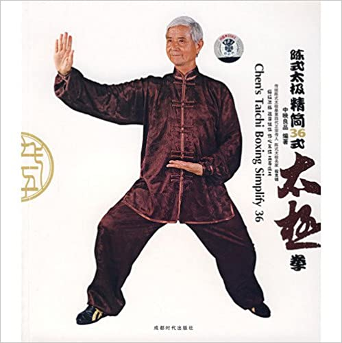 Cooperative Chinese Tai Chi Taijiquan Kungfu Book With Cd:learning Authentic Chen-style Tai Chi From The Very Beginning Commodities Are Available Without Restriction Office & School Supplies