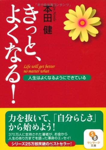 きっと、よくなる! (サンマーク文庫)