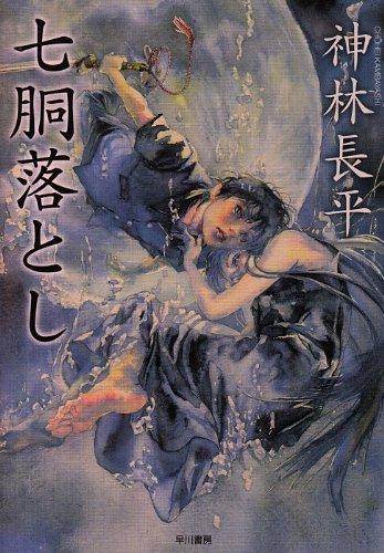 七胴落とし (ハヤカワ文庫 JA 167)