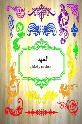 Download Testament (Arabic): The Book of Books (Arabic Edition) pdf