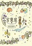 言葉屋4 おそろい心とすれちがいDNA (朝日小学生新聞の人気連載小説)