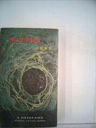 地には平和を (1963年) (ハヤカワ・SF・シリーズ)