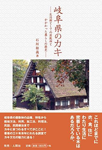 岐阜県のカキ―生活樹としての屋敷柿とかかわった暮らしの歴史―