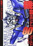 Mobile Suit Gundam 00 First Season (DENGEKI HOBBY BOOKS-shock data collection) (2009) ISBN: 4048681788 [Japanese Import]