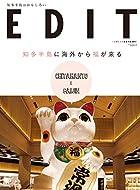 EDIT知多半島 Vol.62 春号